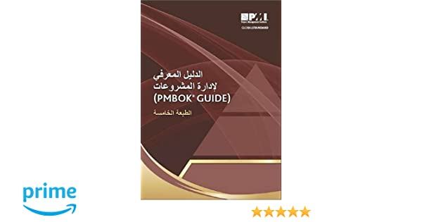 PMBOK PDF ARABIC PDF DOWNLOAD » Pauls PDF