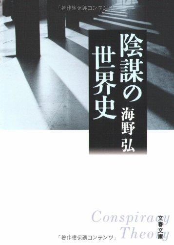 陰謀の世界史 (文春文庫)