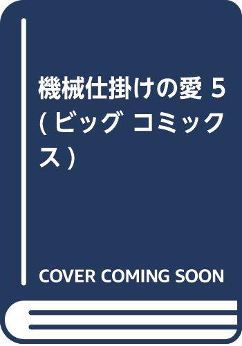 機械仕掛けの愛 5 (ビッグ コミックス)