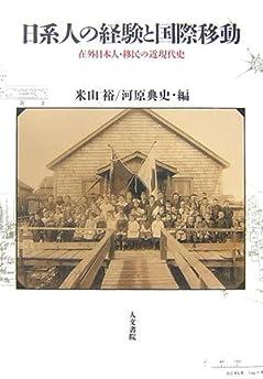 日系人の経験と国際移動:在外日本人.移民の近現代史