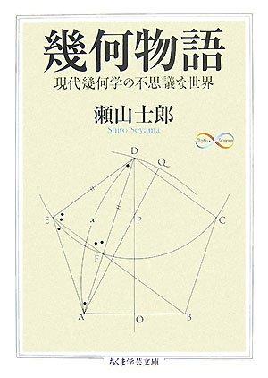 幾何物語―現代幾何学の不思議な世界 (ちくま学芸文庫)