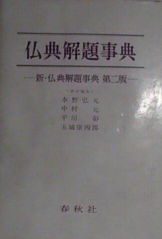 新・仏典解題事典 (1966年)