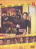 Untouchable: Complete Box Set (DVD)