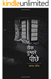 Theek Tumhare Peechhe  (Hindi)