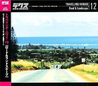 トラベリングハワイ 12 ロード&ランドスケープ B000069JVC Parent
