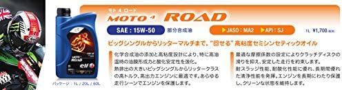Elf Moto 4 Road 15w 50 Motoröl In Der 1 Ltr Dose Auto