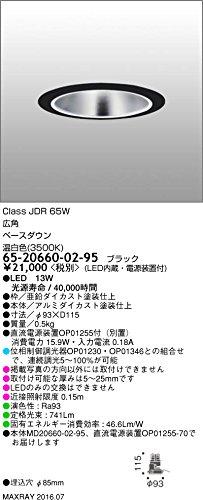 マックスレイ 照明器具 基礎照明 INFIT LEDベースダウンライト φ85 ストレートコーン ノーマルタイプ 広角 JDR65Wクラス 温白色(3500K) 連続調光 65-20660-02-95 B077BGTQGP