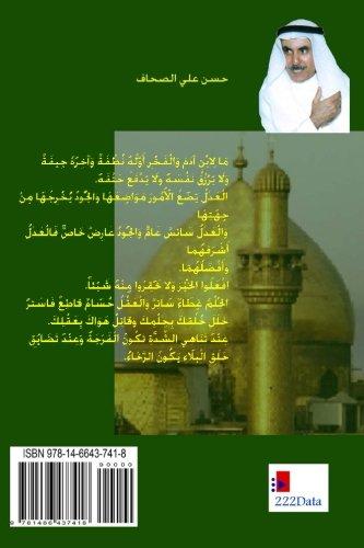 Download Nahj al-hikma wa ul-balagha (Arabic Edition) ebook