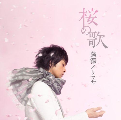 Norimasa Fujisawa - Sakura No Uta [Japan CD] MUCD-5183