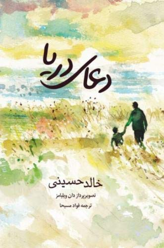 Doaay-e Darya (Sea Prayer) Farsi/Persian Edition: Sea Prayer (Farsi Edition) by Khaled Hosseini