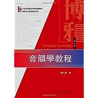 21世纪汉语言专业规划教材·专业方向基础教材系列:音韵学教程(第五版)