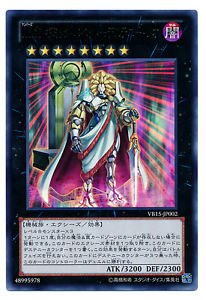 Yu-Gi-Oh! Number 88: Gimmick Puppet of Leo VB15-JP002 Ultra Japan (Yugioh Gimmick Puppet Of Leo)