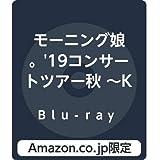 【Amazon.co.jp限定】モーニング娘。'19コンサートツアー秋 〜KOKORO&KARADA〜FINAL(Blu-ray)(メガジャケ付)