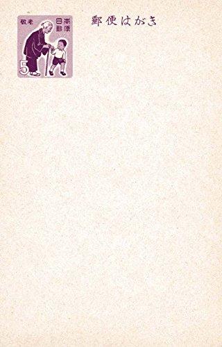 Japan Higgins & Gage 124 5y Old Folks Day Postal Card. Unused. -