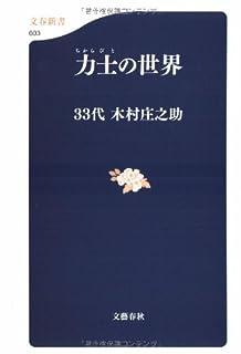 力士の世界 (文春新書 603) | 33代木村庄之助 |本 | 通販 | Amazon