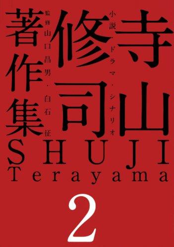 寺山修司著作集 第2巻 小説・ドラマ・シナリオ