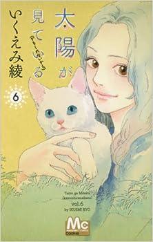 太陽が見ている(かもしれないから) 第01-06巻 [Taiyou ga Mite Iru Shirenai vol 01-06]