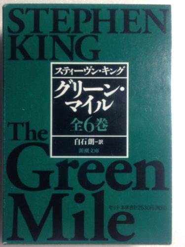 グリーン・マイル 文庫 全6巻 完結セット (新潮文庫)