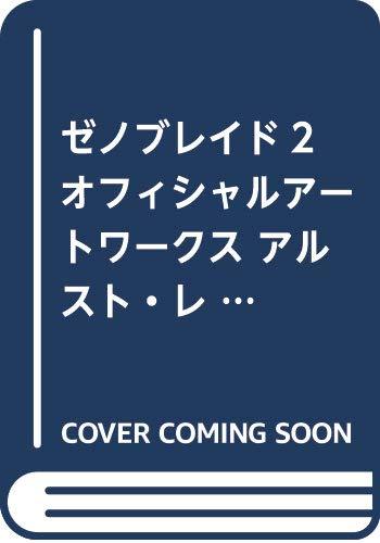 ゼノブレイド2 オフィシャルアートワークス アルスト・レコード