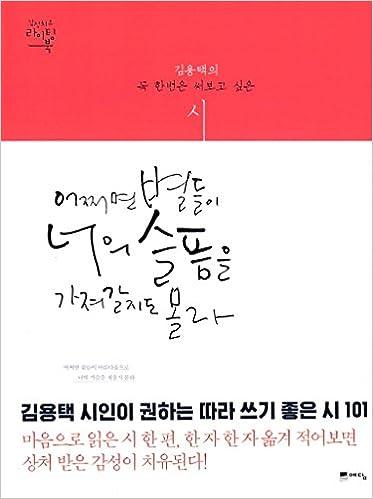 トッケビ 韓国 語