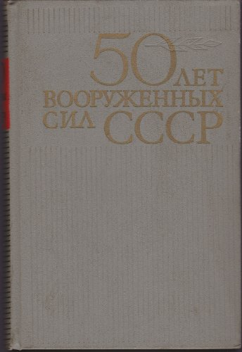 50 years of the USSR Armed Forces - 50 Let Vooruzhennykh Sil SSSR - 50 лет вооруженных сил ссср - In Russian