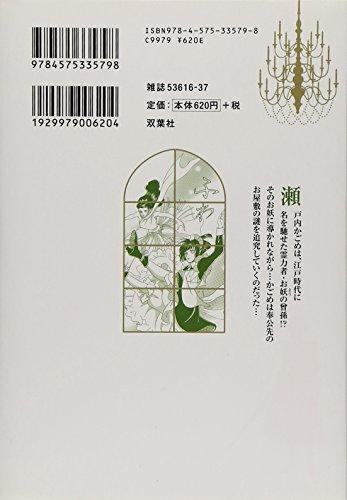 Urameshiya gaiden kagome : Taisho yokai kitan. 2.
