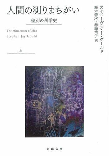 人間の測りまちがい〈上〉―差別の科学史 (河出文庫)