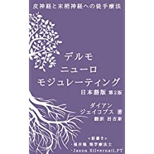 Dermoneuromodulating-Japanese 2nd Edition-: Manual Treatment for Peripheral Nerves and Especially Cutaneous Nerves (Japanese Edition)