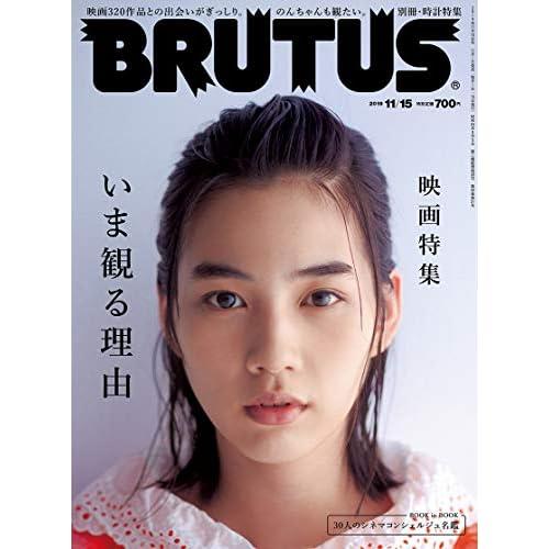 BRUTUS 2019年 11/15号 表紙画像
