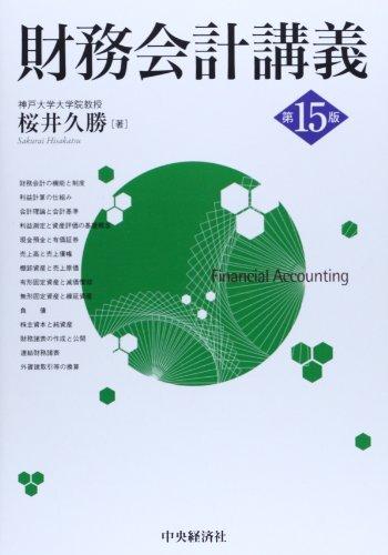 財務会計講義(第15版)