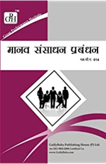 public administration meaning in hindi
