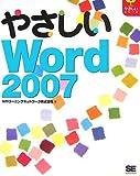 やさしいWord 2007 (やさしいシリーズ)