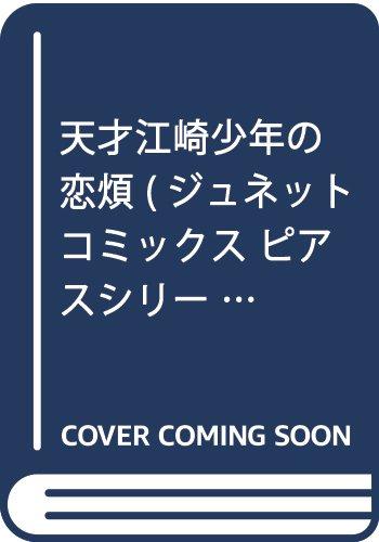 天才江崎少年の恋煩 (ジュネットコミックス ピアスシリーズ)