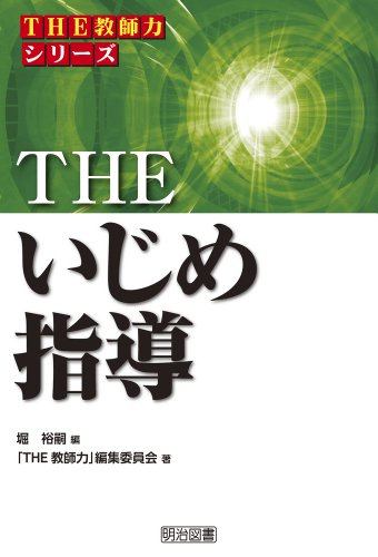 THE いじめ指導 (「THE 教師力」シリーズ)
