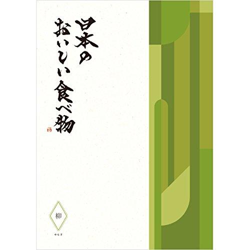 日本のおいしい食べ物 ギフトカタログ 柳(やなぎ)コース (風呂敷による包装済み/柚子) B07843WCM5(風呂敷による包装済み/柚子)
