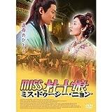 [DVD]Miss 杜十娘