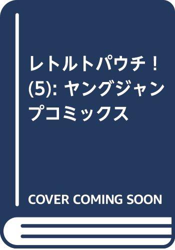 レトルトパウチ !(5): ヤングジャンプコミックス