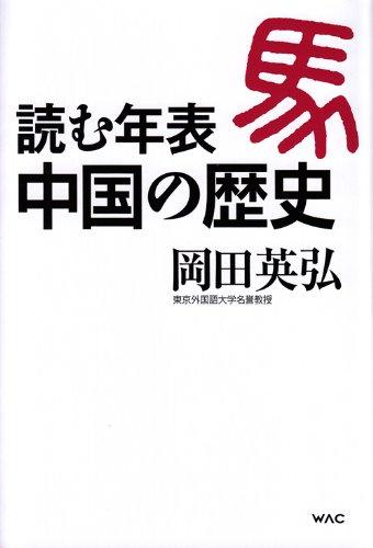 読む年表 中国の歴史