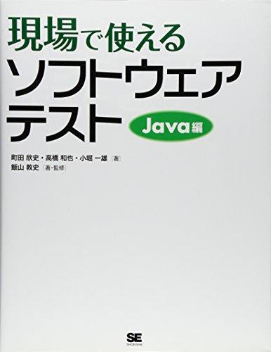 現場で使えるソフトウェアテスト Java編