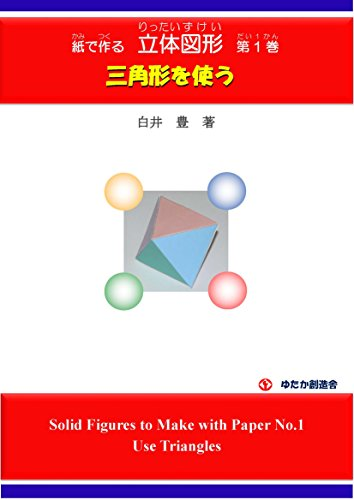 Solid Figures to Make with Paper No1: Use Triangles (Japanese Edition)