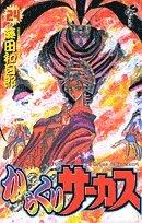 からくりサーカス 24 (少年サンデーコミックス)