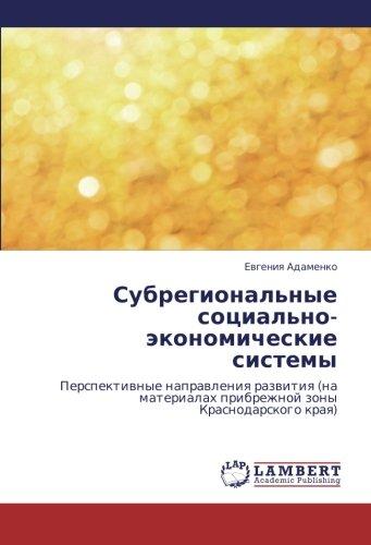 Subregional'nye sotsial'no-ekonomicheskie sistemy: Perspektivnye napravleniya razvitiya (na materialakh pribrezhnoy zony Krasnodarskogo kraya) (Russian Edition) pdf