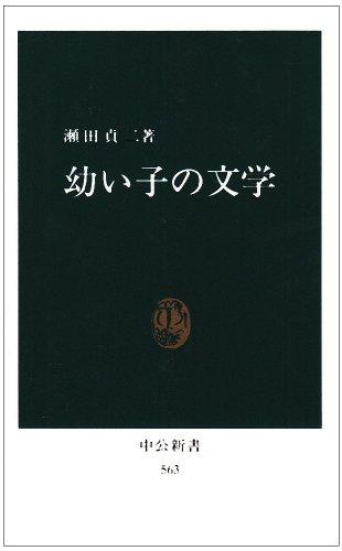 幼い子の文学 (中公新書 (563))