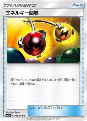 ポケモンカードゲーム/PK-SM11a-050 エネルギー回収 U