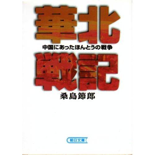 華北戦記―中国にあったほんとうの戦争 (朝日文庫)
