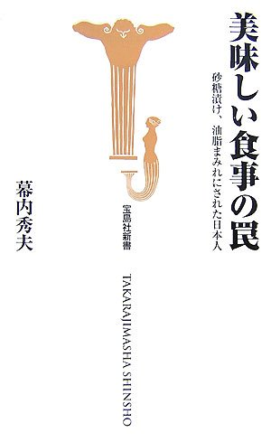 美味しい食事の罠―砂糖漬け、油脂まみれにされた日本人 (宝島社新書)