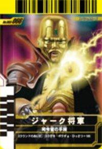 Kamen Rider Battle Ganbaride 003 bullet jerk Shogun [SP] No.003-066 (japan import)