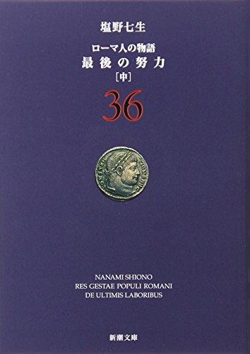ローマ人の物語〈36〉最後の努力〈中〉 (新潮文庫)