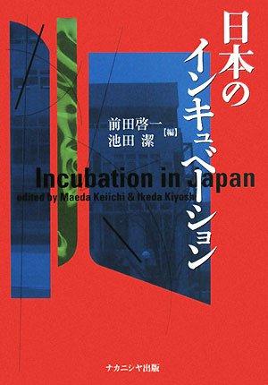 日本のインキュベーション