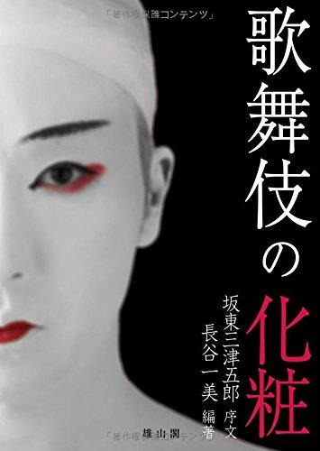 Kabuki no keshō PDF